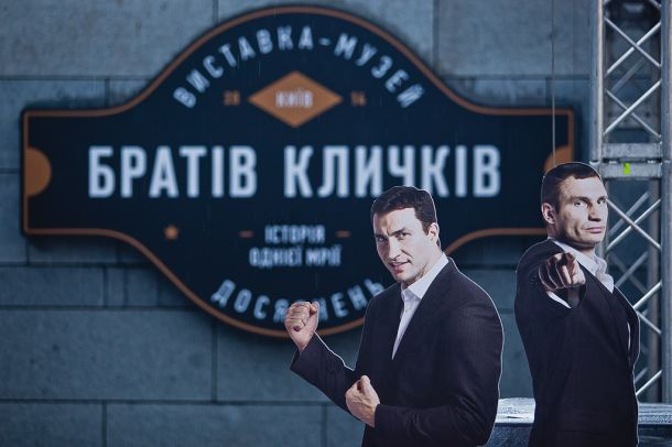 В Киеве открылся музей достижений братьев Кличко