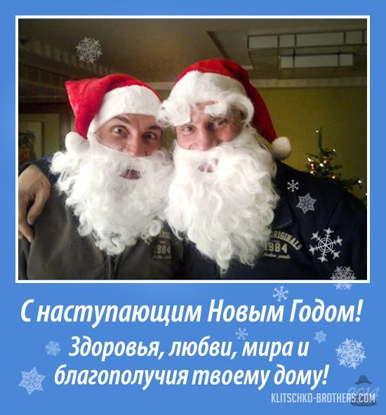 Новогодние поздравления кличко